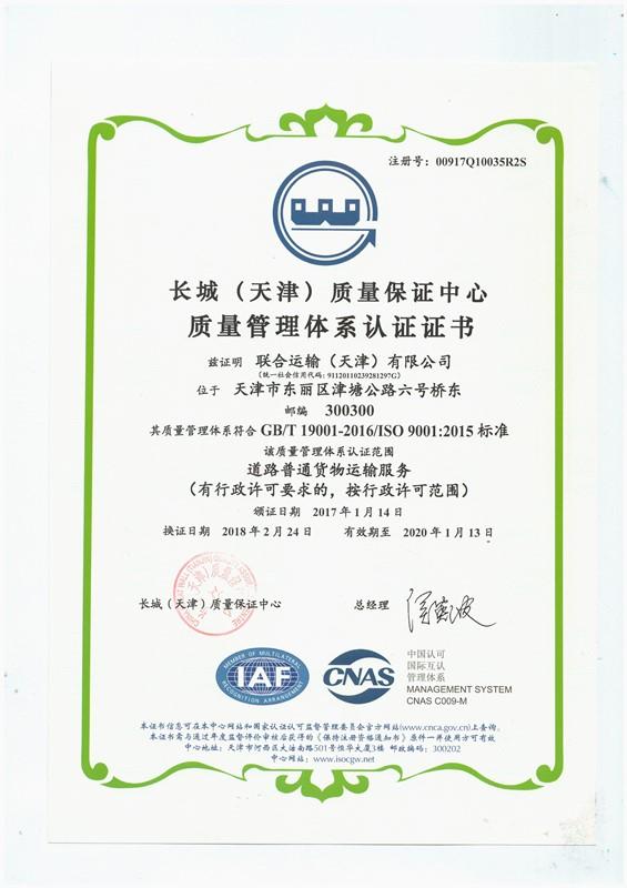 (1) 长城认证中文.jpg