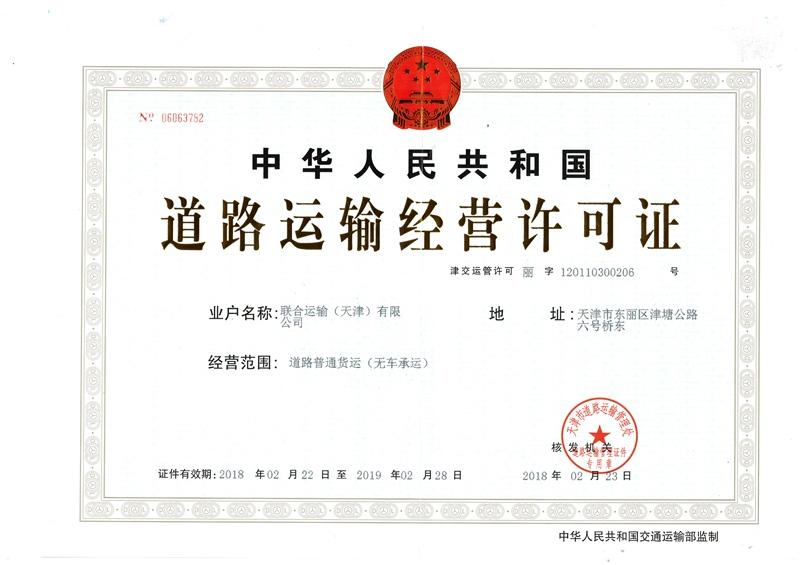 3、道路博猫登录网许可证-无车承运(正本).jpg